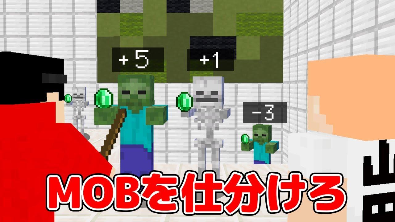【マインクラフト😜】3種のモブを正しく仕分けろ!「マイクラmob仕分けゲーム」