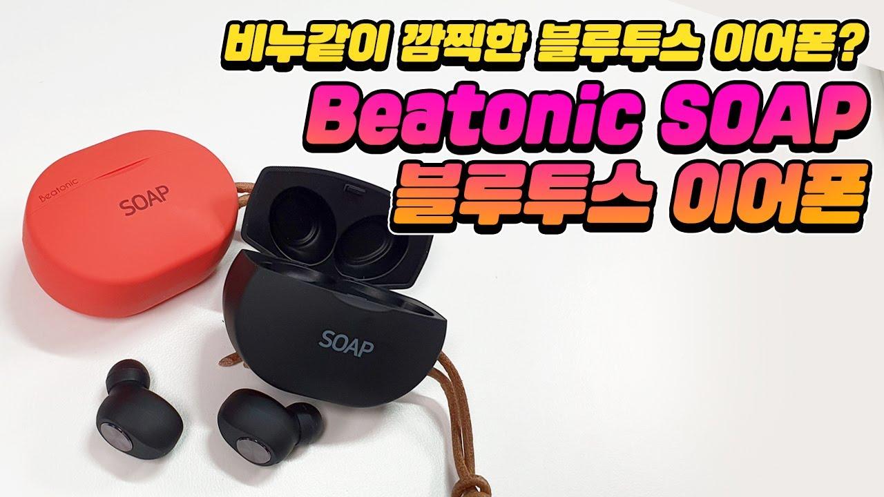 Download 비누같이 이쁜 블루투스 이어폰 /  Beatonic SOAP 블루투스 이어폰
