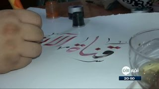 أخبار عربية - عقيل.. خطاط سوري حوّل ورشات البناء إلى جداريات فنية