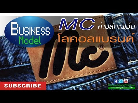 Business Model | MC ค้าปลีกแฟชั่นโลคอลแบรนด์ #24/01/18