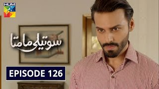 Soteli Maamta Episode 126 HUM TV Drama 11 August 2020