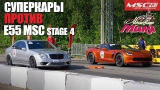 E55 AMG MSC Stage 4 на Московской Миле. Drive2 E55 - http://www.dri...