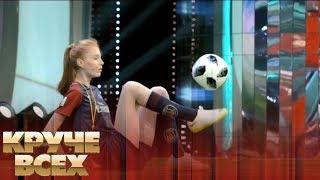 Мастер футбольного фристайла Арина Кравец | Круче всех!