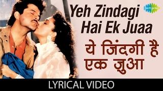 Yeh Zindagi Hai Ek Jua with lyrics | ये ज़िन्दगी है एक जुआ गाने के बोल | Zindagi Ek Jua | Anil Kapoor