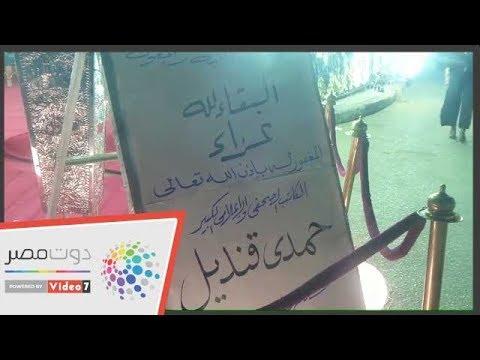 عبد الحكيم عبد الناصر والكنيسى ومظهر فى عزاء حمدى قنديل  - 17:55-2018 / 11 / 8