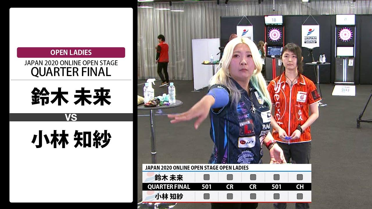 【鈴木 未来 vs 小林 知紗】OPEN LADIES QUARTER FINAL -JAPAN 2020 ONLINE OPEN STAGE 決勝トーナメント