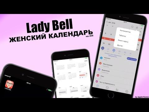 Lady Bell - лучший женский календарь на iPhone