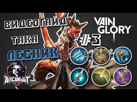 Vainglory Видео Гайд #3: Кристальный Лесник Така