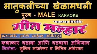 BHATUKLICHYA KHELAMADHALI MARATHI KARAOKE - GEET MALLHAR KARAOKE ORCHESTRA Edited by SUNIL MANJREKAR