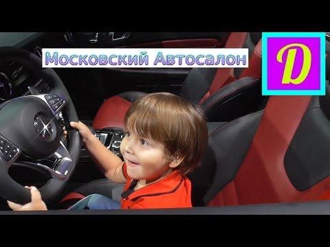 Московский Международный Автосалон МВЦ «Крокус Экспо» . Moscow International Automobile Salon  2016