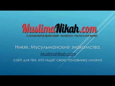 сайт знакомств мусульман