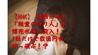 【NHK】 綾瀬はるか「精霊の守り人」が爆死水域に突入!1話だけで数億円...