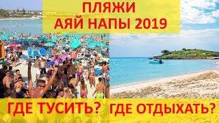 на Эти Пляжи в Айя Напе 2020 Стоит Сьездить