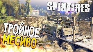 SpinTires - Танки грязи не боятся!