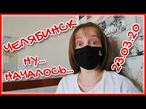 Коронавирус Челябинск. Как всё началось. Мои мысли