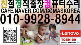 친정컴 출장컴수리AS포맷달인기사)서울 관악구 신림동 삼…
