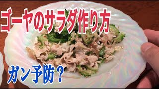 ゴーヤの美味しいサラダの作り方 健康のため食べよう!