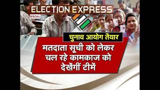 अब चुनाव तारीख नहीं दूर..!   Election Express