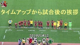 タイムアップから試合後の挨拶 2019J1第12節 鹿島 5-0 松本(Kashima Antlers)