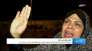 السلطات المصرية تفتح معبر رفح في الاتجاهين وسط إجراءات احترازية مشددة|Alghad TV - قناة الغد
