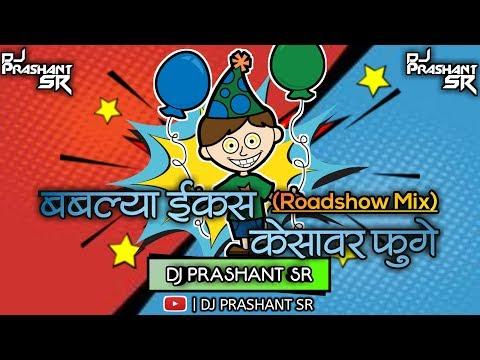 Bablya Ekas Kesavar Fuge Roadshow Mix DJ Prashant SR | | 2k19 Superhit Ahirani Song | DJ Prashant SR