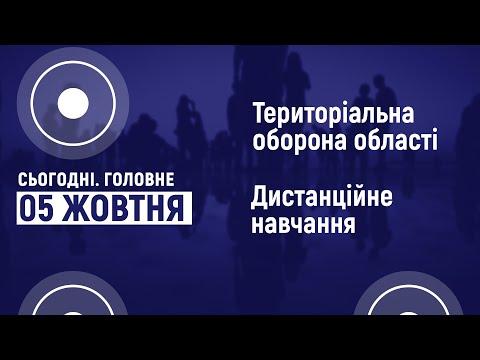Суспільне Житомир: Територіальна оборона області, дистанційне навчання. Сьогодні. Головне   05.10.2020