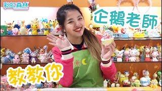 彩虹森林-企鵝老師 黏土水果冰淇淋 教學DIY
