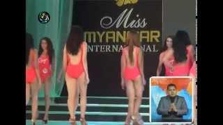 dvb miss international myanmar 2014 အလ မယ ရ ခ ယ