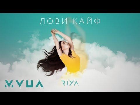 Клип Riya - Лови кайф