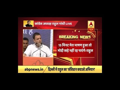 Rahul Gandhi ने साधा PM Modi पर निशाना | ABP News Hindi