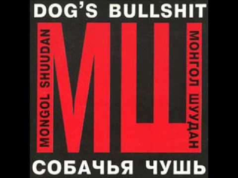 Монгол Шуудан (Mongol Shuudan) - Собачья чушь (Dog's Bullshit) [CD 1993]