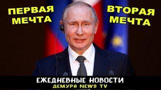 У Путина есть две мечты