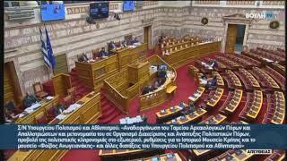 2020.12.10 ▪︎ Ομιλία της Βουλευτή ΣΥΡΙΖΑ Κοζάνης Καλλιόπης Βέττα στην Ολομέλεια της Βουλής