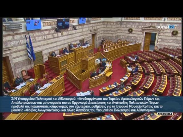 """""""Η κυβέρνηση νομοθέτησε τη δυνατότητα απομάκρυνσης των μνημείων από την χώρα για 50 χρόνια"""" (video)"""