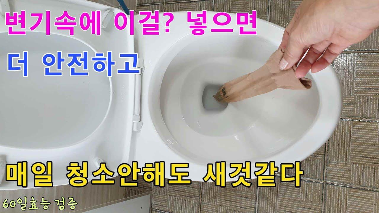 변기청소 매일 안해도 새것 같은! 더 안전하고 확실한 방법!