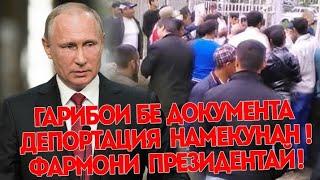 Мухочирон 3 - Мох Аз ДЕПОРТАЦИЯ Шудан Озодан ( ЮРИСТ TJ ) 23.06.20