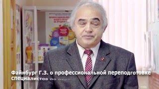 Профессиональная переподготовка специалистов по охране труда в Кирове