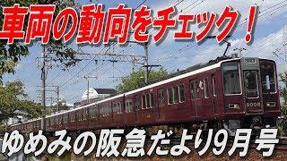 ゆめみの阪急だより9月号 車両の動向をチェック!