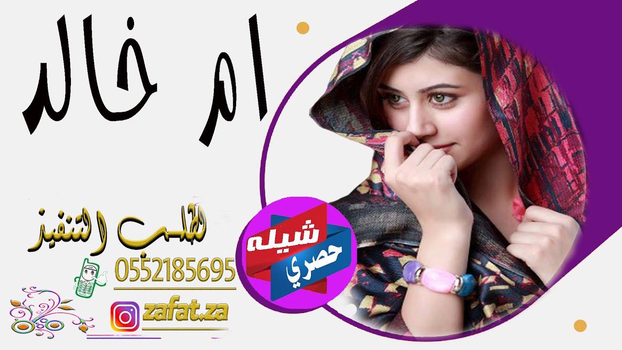 شيلة باسم ام خالد 2020 , مدح ام العريس والعريس خالد فقط , تنفيذ بالاسماء