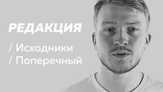 Полное интервью Данилы Поперечного / Редакция/Исходники