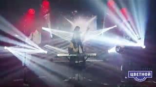 группа Цветной бульвар - live промо 2020г.