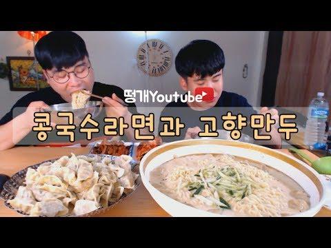콩국수라면x10 고향만두 먹방~!! social eating Mukbang(Eating Show)