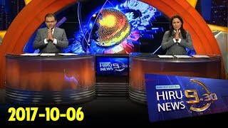 Hiru News 9.30 PM | 2017-10-06