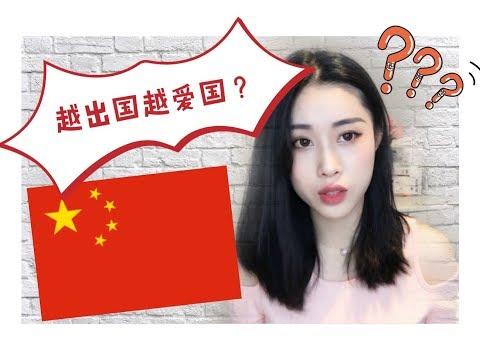 7年2个国家|中国留学生的正确打开方式|AFEI KATHY