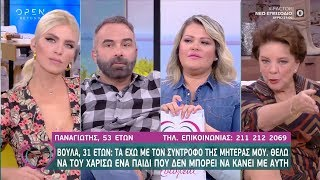 Βούλα: Τα έχω με τον σύντροφο της μητέρας μου και θέλω να του κάνω παιδί - Ευτυχείτε! | OPEN TV