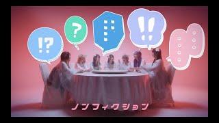 """ぜんぶ君のせいだ。""""オルタナティブメランコリー"""" Official MusicVideo"""