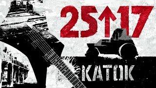 25 17 - Каток