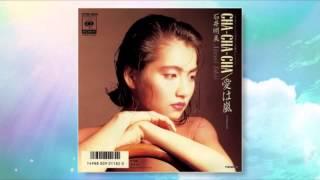 CHA-CHA-CHA / 石井明美