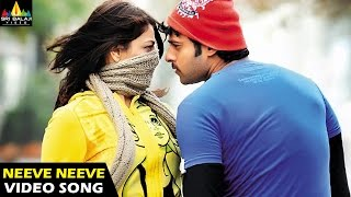Darling Songs | Neeve Neeve Video Song | Prabhas, Kajal Agarwal | Sri Balaji Video