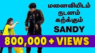 மனைவியிடம் நடனம் கற்கும் Sandy Master | Oru Selfie Time - IBC Tamil